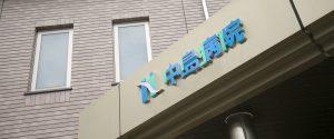 伊豆 中島病院 診療時間