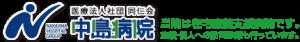 中島病院 当院は在宅療養支援病院です。施設・個人への訪問診療も行っています。